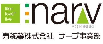 寿鉱業株式会社 ナーブ事業部